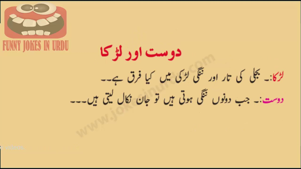 Bad jokes in urdu