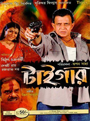 Bangla movie tiger