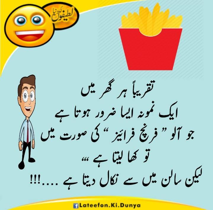 Pathan non veg jokes